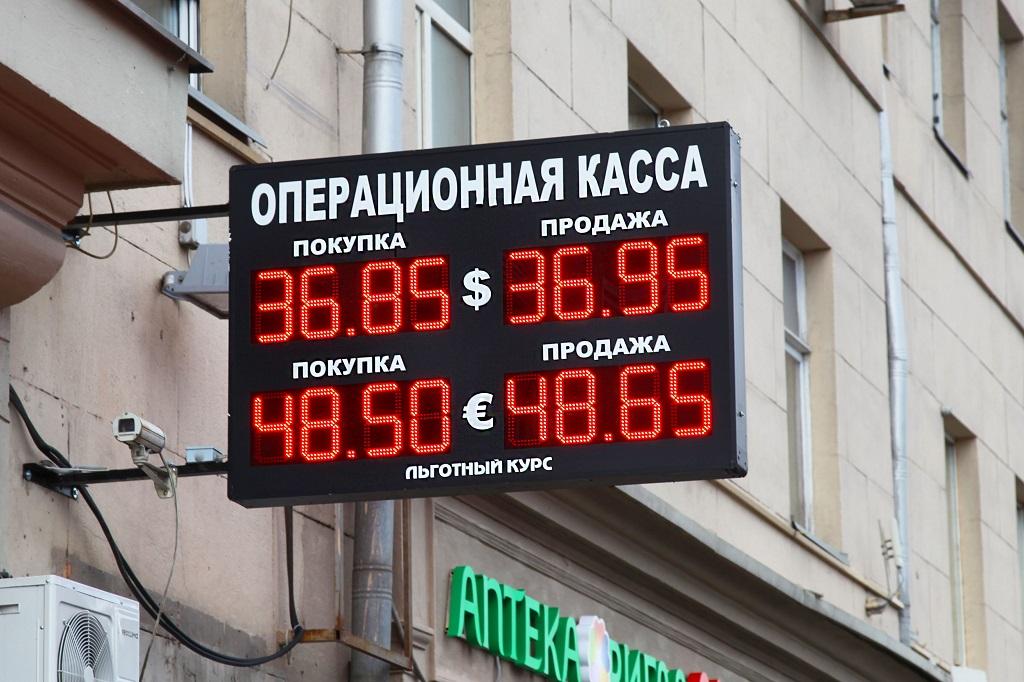 Продажа валюты в банках йошкар олы